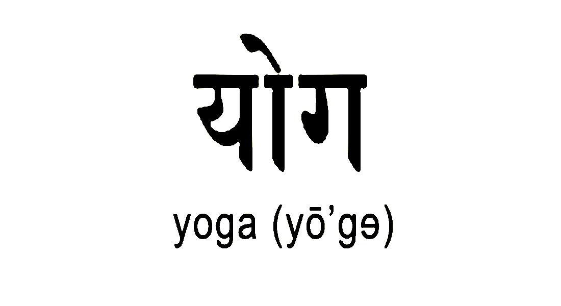 yoga-sanskrit